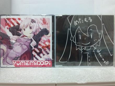 (120208) CDその3