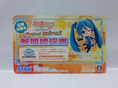 (120218) Project mirai体験会2