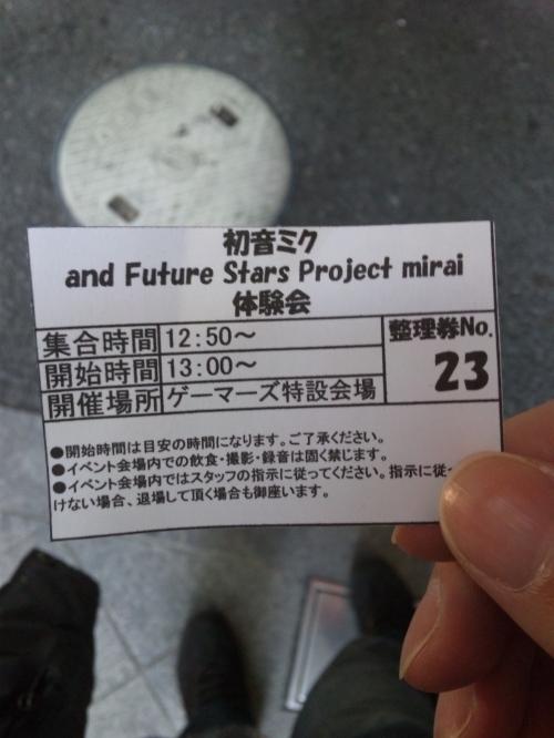 (120218) Project mirai体験会1