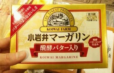 発酵マーガリン