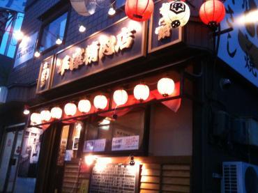 平澤精肉店
