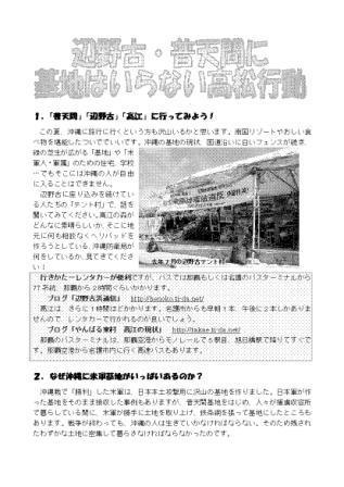 20110716ビラ原稿(表)