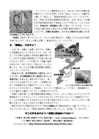 20110716ビラ原稿(裏)