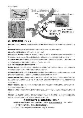 20110910ビラ裏