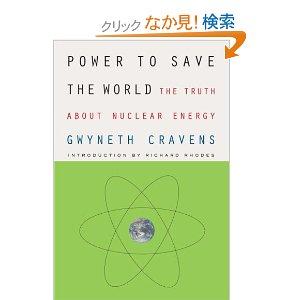 原子力への偏見と発見