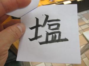 2011_03_24_04.jpg