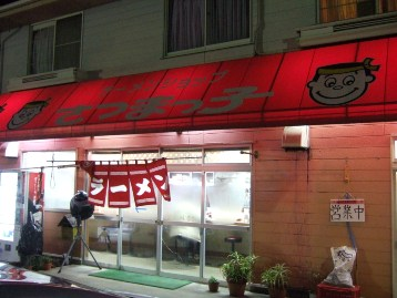 ラーメンショップ「さつまっ子」鉾田店