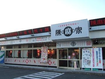 「陳麻家」水戸河和田店