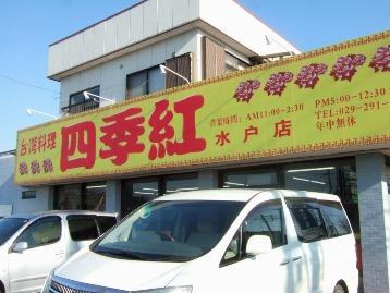 台湾料理「四季紅」水戸店