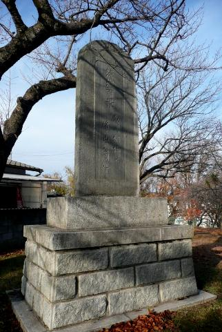 養正館跡脇の茨城百景の碑