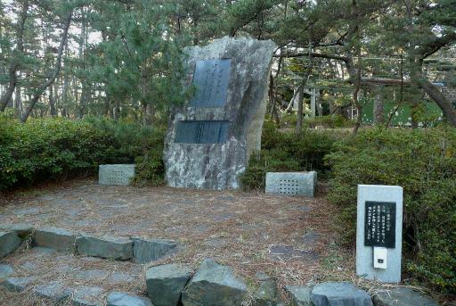 磯節発祥の碑