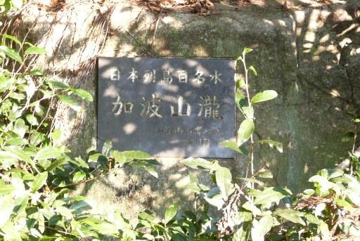 日本列島百名水