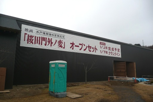 「桜田門外ノ変」オープンセット