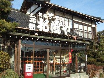 札幌ラーメン「元祖 札幌や」東海本店