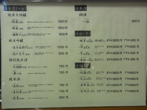 日本酒と焼酎メニュー