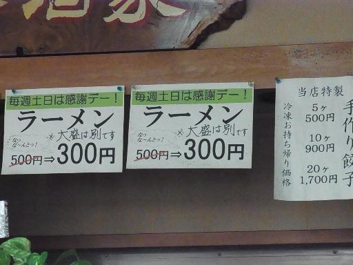 土日はラーメン300円