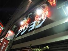 鶴橋で焼肉♪