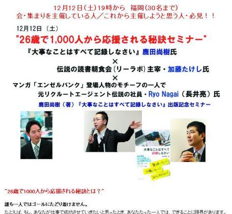 「26歳で1000人から応援される秘訣セミナー in 福岡」