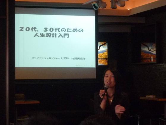 ファイナンシャルプランナーの竹川美奈子さんの講演♪