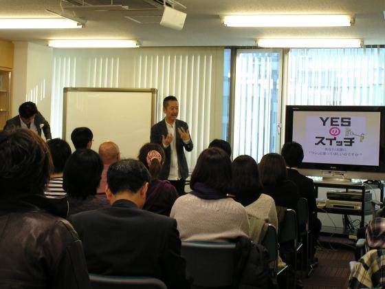 「YESのスイッチ」出版記念セミナー☆
