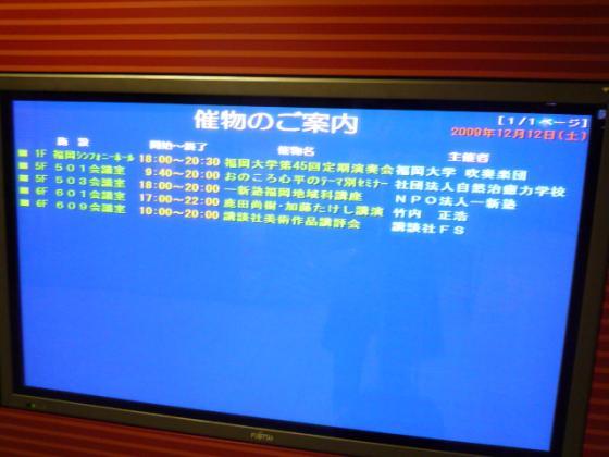 アクロス福岡の電光掲示板♪