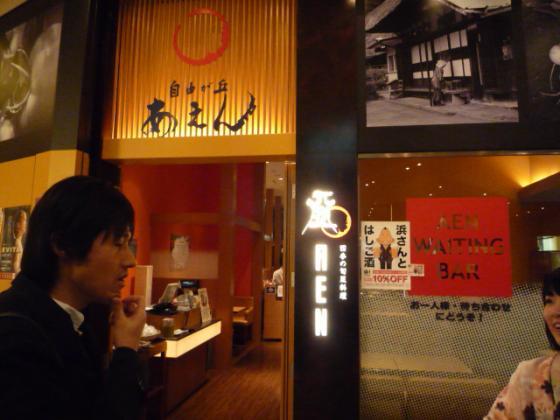 四季の旬菜料理AEN(あえん)@浜松町