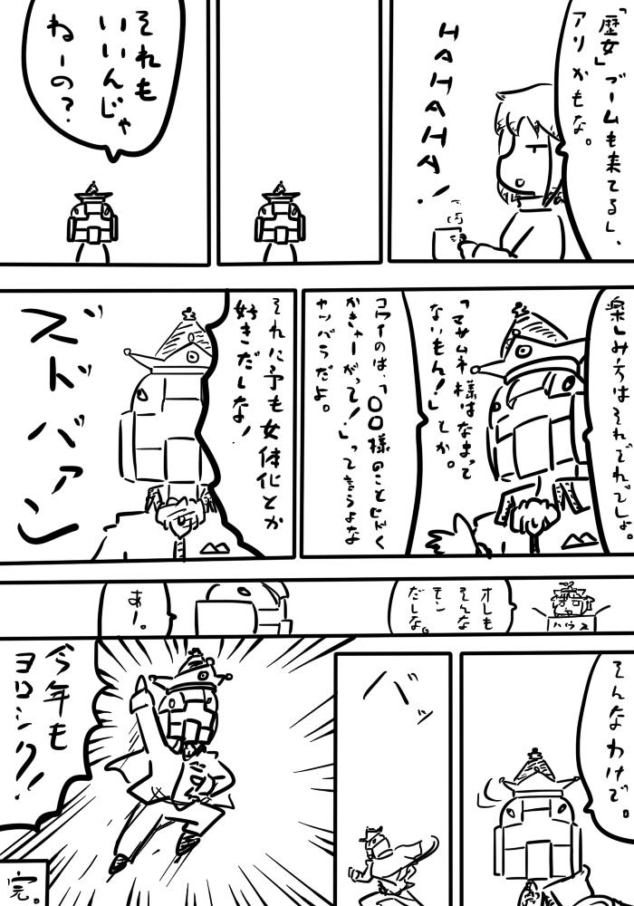 oresuke042_05_v2.jpg
