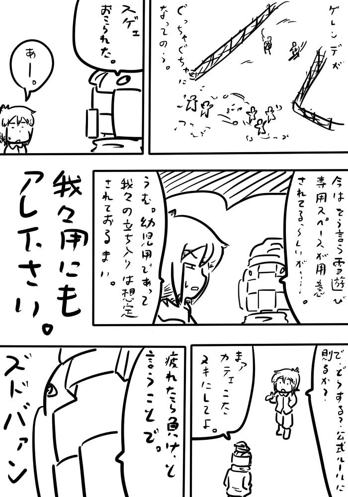 oresuke043_03.jpg
