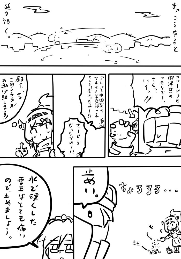 oresuke043_04.jpg
