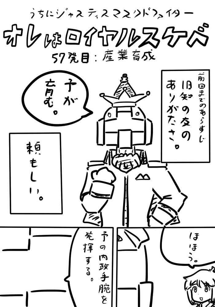 oresuke057_01inv.jpg
