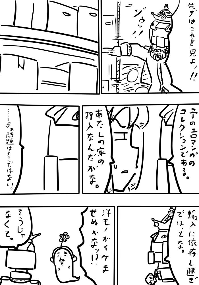 oresuke057_02.jpg