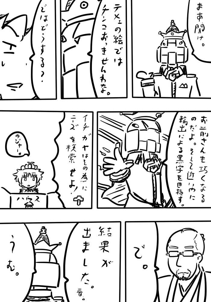 oresuke057_04v2.jpg