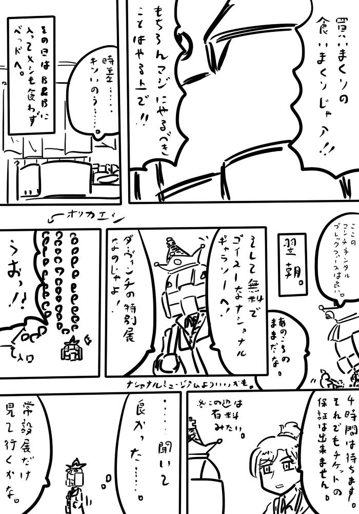 oresuke067_02.jpg