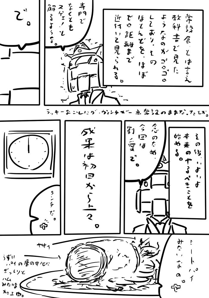 oresuke067_03.jpg