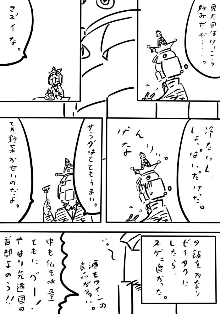oresuke067_04.jpg