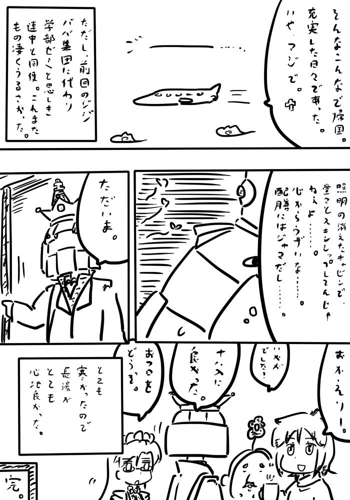 oresuke067_05v2.jpg