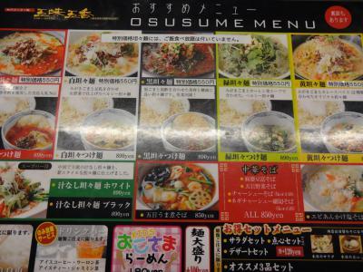 gomi_menu.jpg