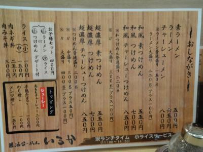 iru_menu.jpg