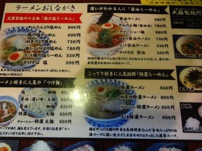 musasi_menu.jpg