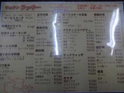 raki_menu.jpg