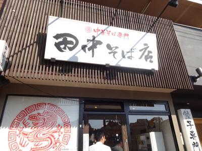 tanaka_gaikan.jpg