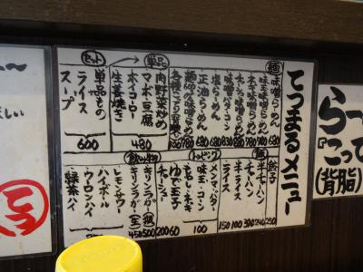 tetu_menu.jpg