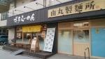由丸製麺所[2013-10-30]A