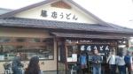 藤店うどん[2013-11-02]A
