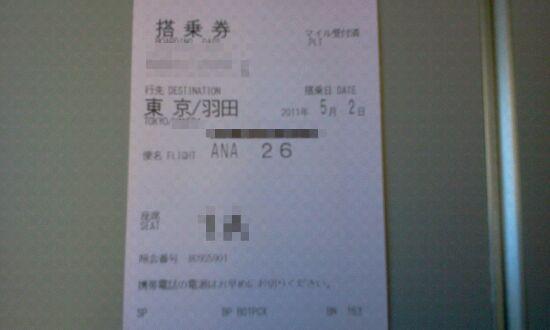 rps20110502_160021.jpg