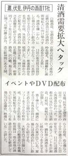 日経新聞「燗酒のDVD」