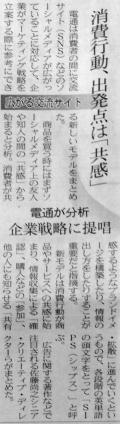 日経新聞2011年1月30日