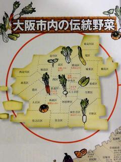 大阪人3月号 大阪市内の伝統野菜マップ