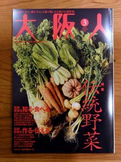 大阪人3月号 表紙
