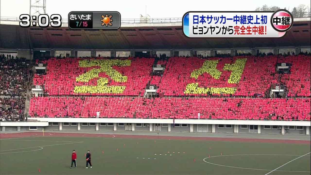 サッカー北朝鮮×日本